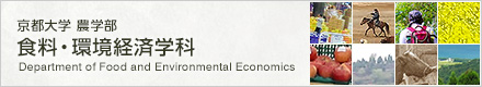 京都大学 農学部 食料・環境経済学科